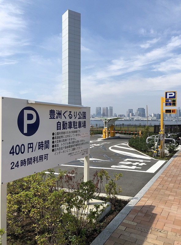 豊洲ぐるり公園駐車場