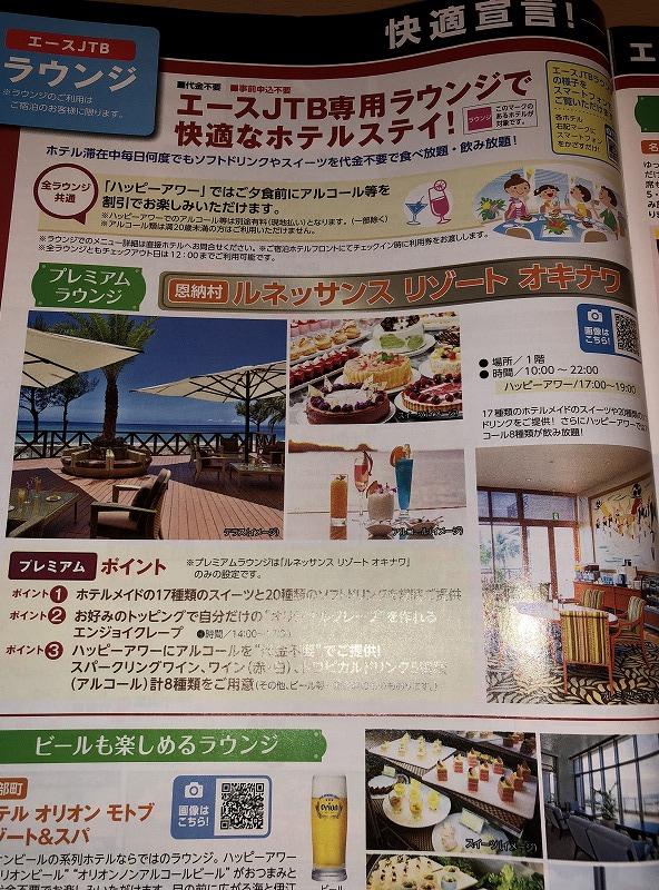 ルネッサンスリゾートオキナワ JTB