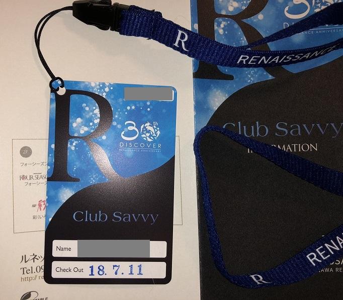 ルネッサンスリゾートオキナワ ClubSavvy(クラブサビー)