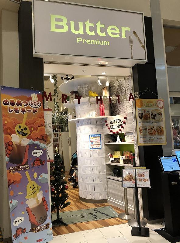 バタープレミアム ららぽーと豊洲店