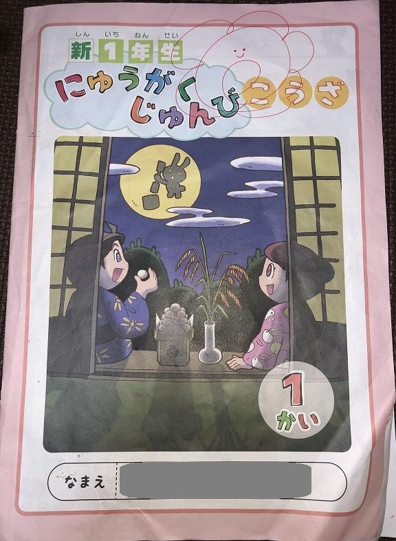 四谷大塚「新1年生入学準備講座」