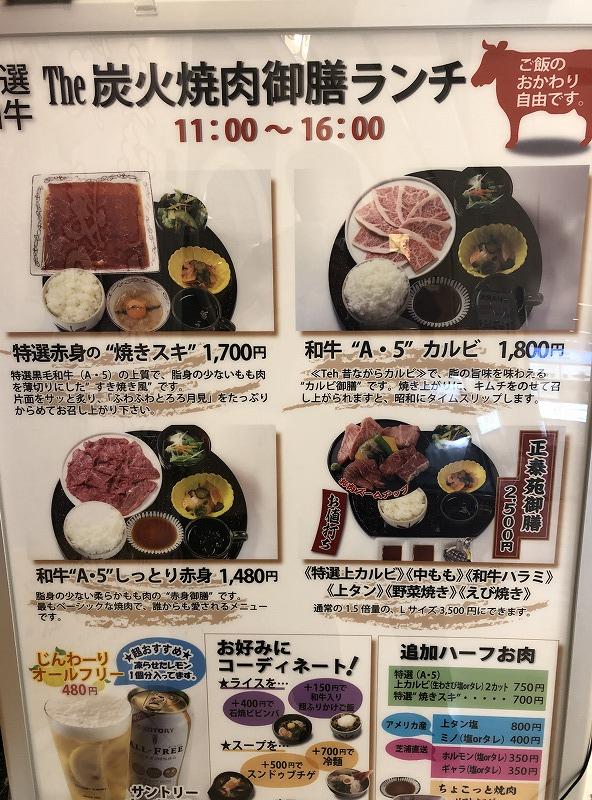 正泰苑の焼肉ランチメニュー