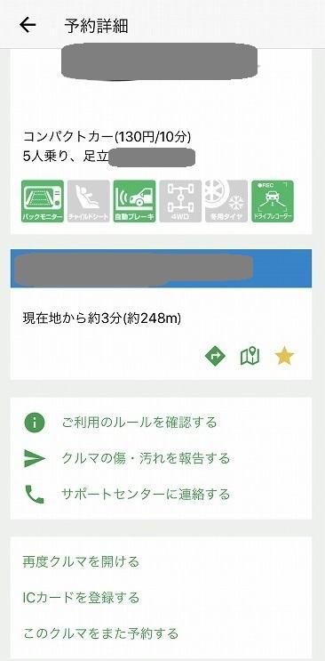 カレコアプリ