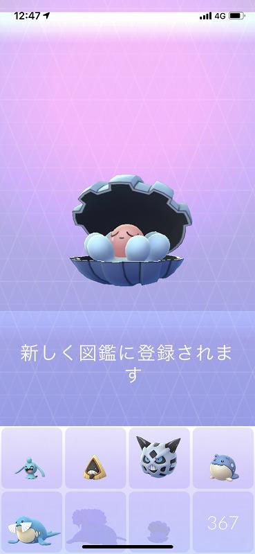 ポケモンgo  パールル フィールドリサーチ