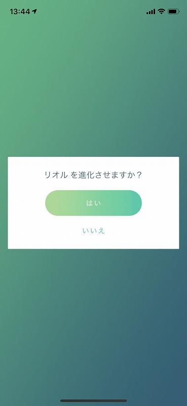 ポケモンgo リオル