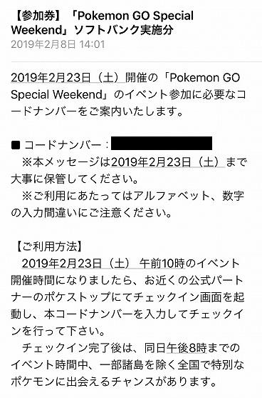 20190223_PokemonGOSpecialWeekend