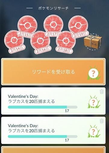 ポケモンgo  Valentine's Day スペシャルリサーチ