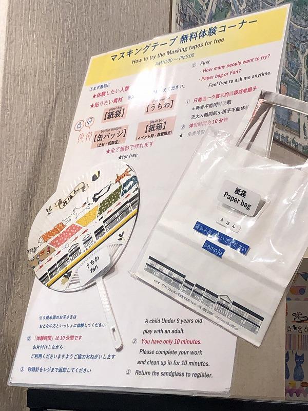 倉敷美観地区 マスキングテープ