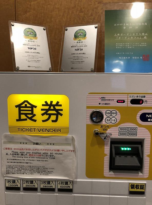 三井ガーデンホテル岡山 モーニング