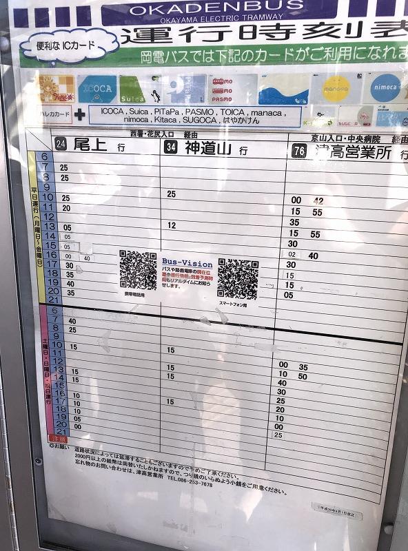 岡山駅バス