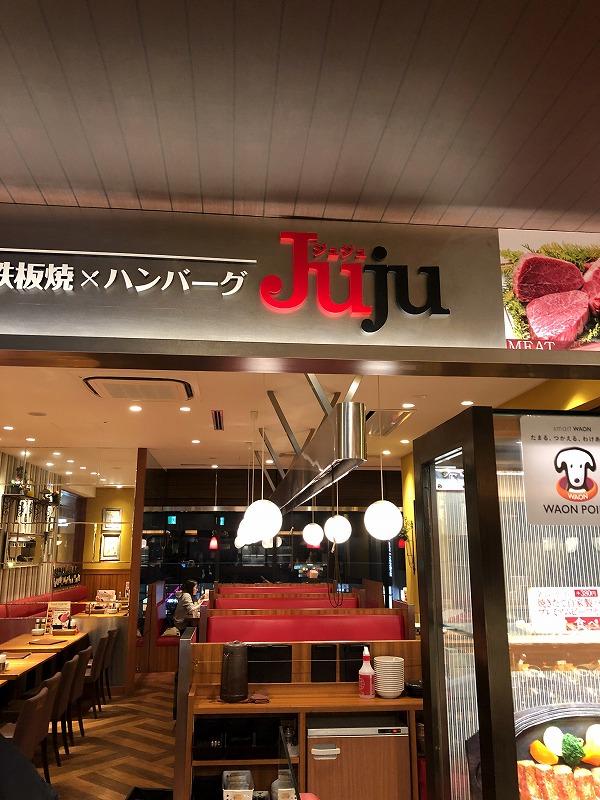 イオンモール岡山 JuJu