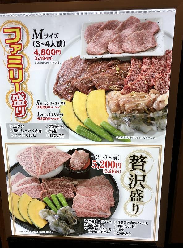 正泰苑の焼肉ディナーメニュー
