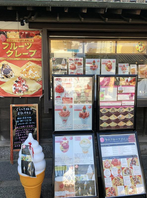 倉敷桃子 パフェ