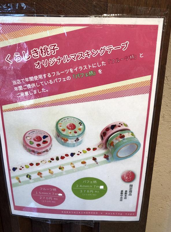 倉敷桃子 マスキングテープ