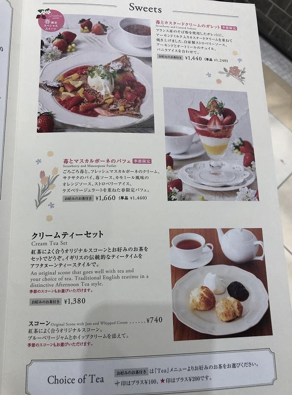 Afternoon Tea TEAROOM(アフタヌーンティー ティールーム)