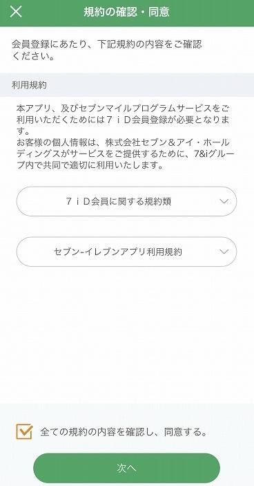 セブンイレブン スペシャルウィークエンド