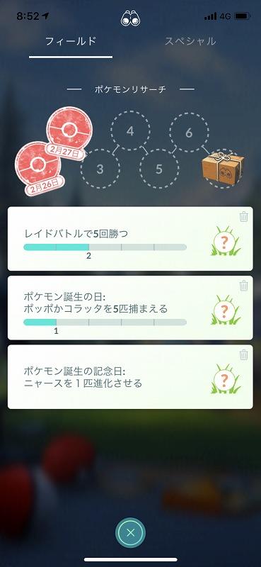 ポケモンgo  ポケモン誕生の記念日 ピカチュウとイーブイ