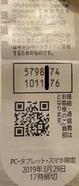 伊藤園 スペシャルウィークエンド