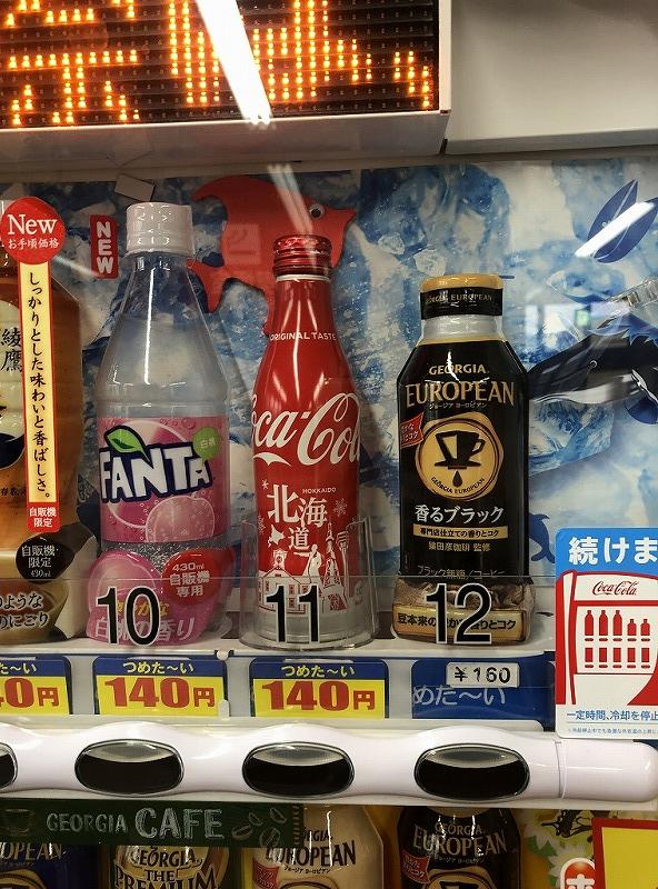 とかち帯広空港 北海道限定商品