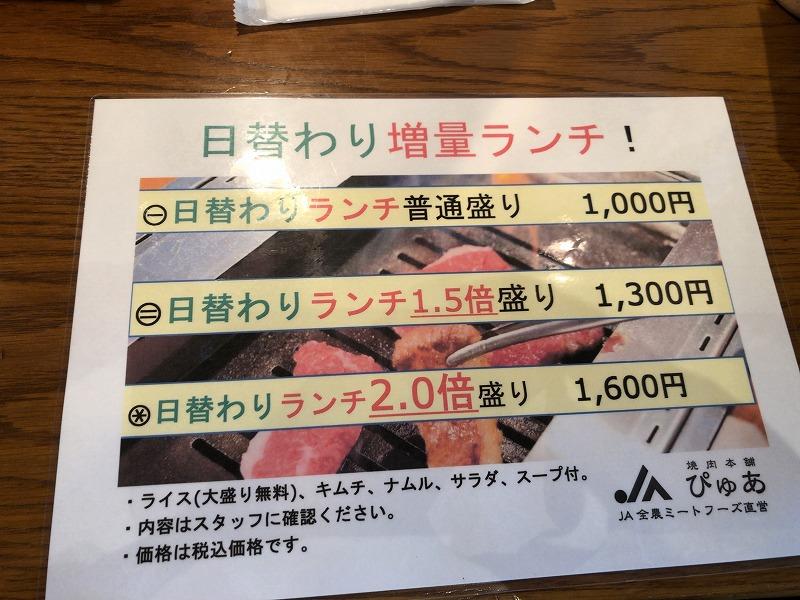 品川 ランチ 焼肉ぴゅあ