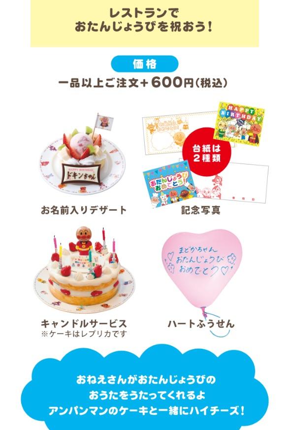 横浜 アンパンマンミュージアムで誕生日祝い あーちブログ