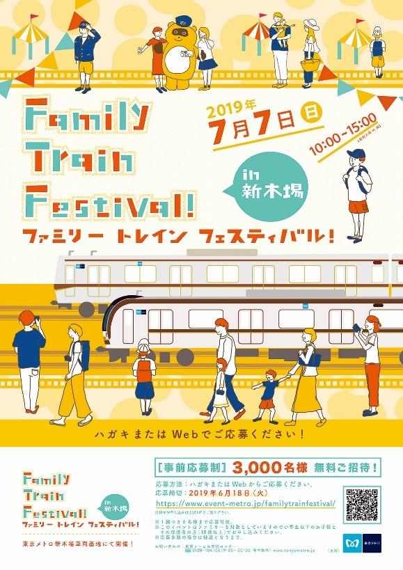 車両基地イベント「Family Train Festival! in 新木場」