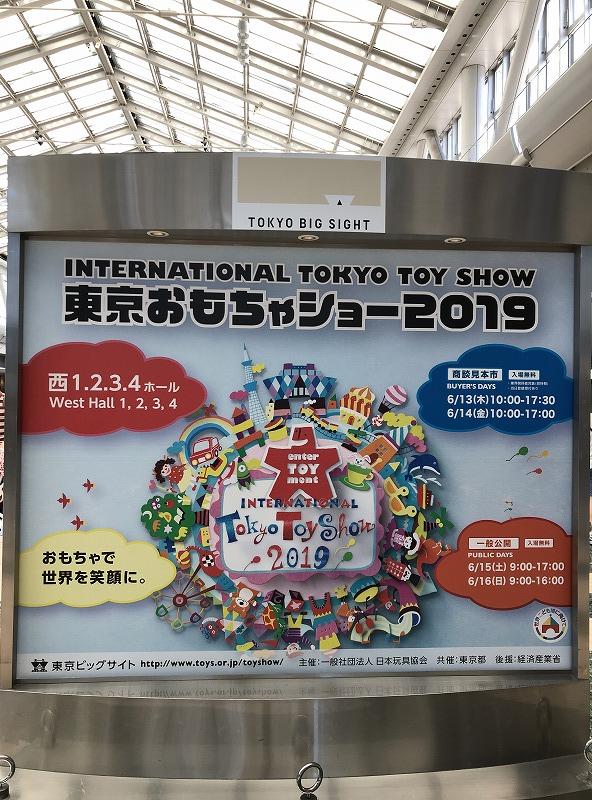 東京おもちゃショー