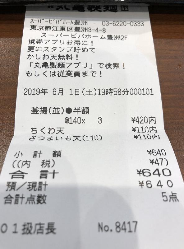 毎月1日は丸亀製麺釜揚げうどん半額セール