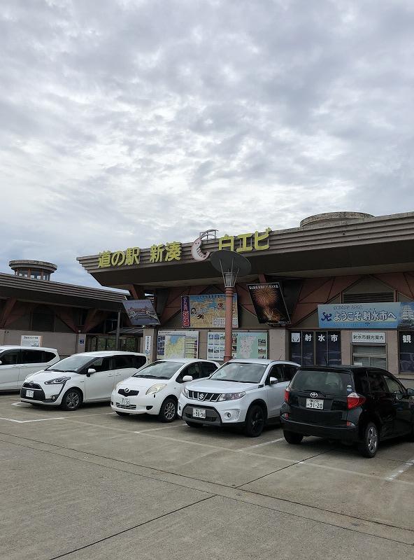 道の駅 カモンパーク新湊