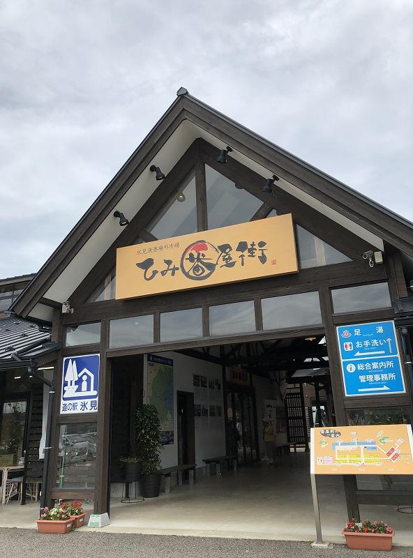 道の駅氷見 ひみ番屋街